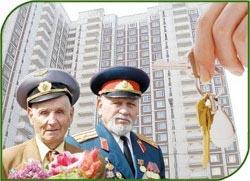 На ветеранское жилье пойдет свыше 20 миллиардов рублей в течение 2013 года